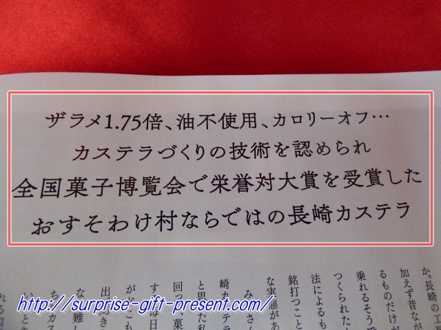 長崎 カステラ ザクザク