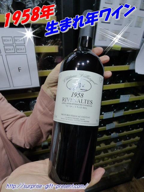 1958年(昭和33年)の生まれ年ワインは還暦祝いにぴったり ...