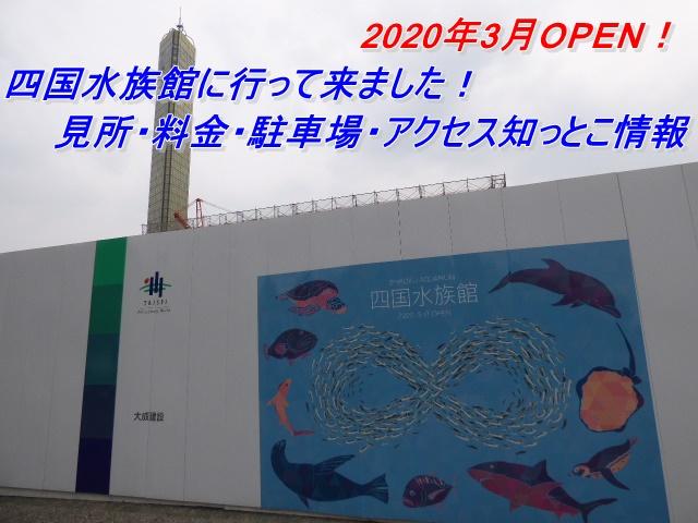 キッチンせとうち 四国水族館